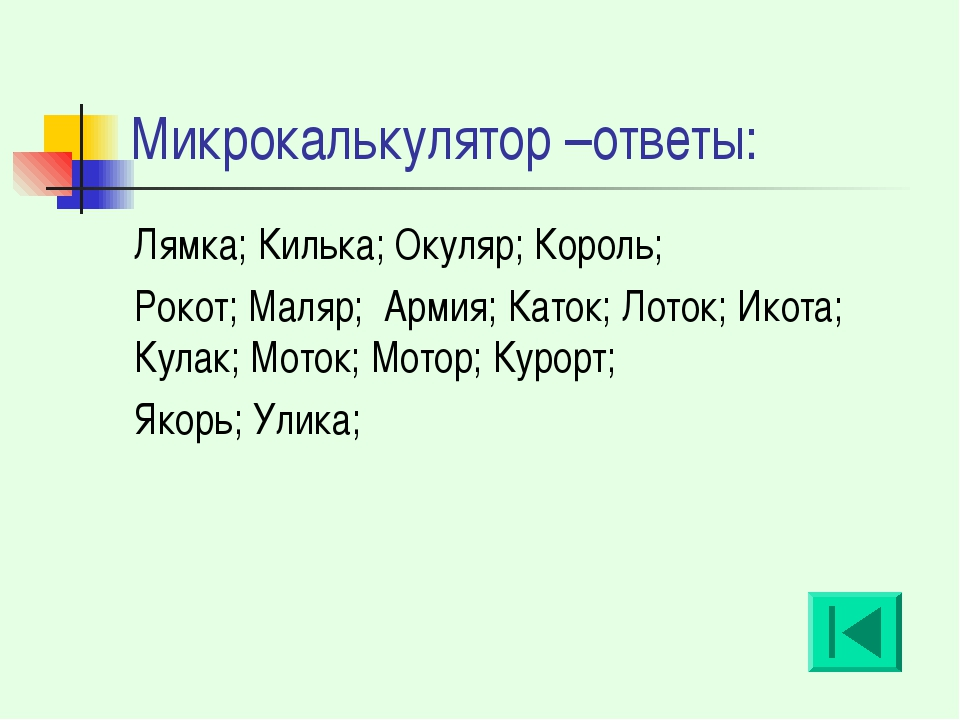 Микрокалькулятор –ответы: Лямка; Килька; Окуляр; Король; Рокот; Маляр; Армия;...