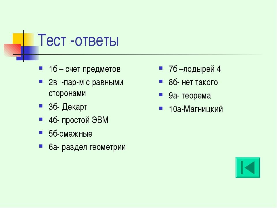 Тест -ответы 1б – счет предметов 2в -пар-м с равными сторонами 3б- Декарт 4б-...