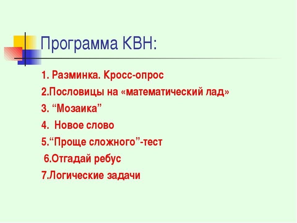 Программа КВН: 1. Разминка. Кросс-опрос 2.Пословицы на «математический лад» 3...