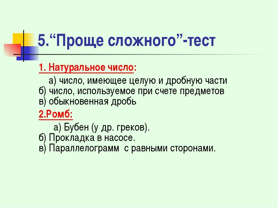 """5.""""Проще сложного""""-тест 1. Натуральное число: а) число, имеющее целую и дробн..."""