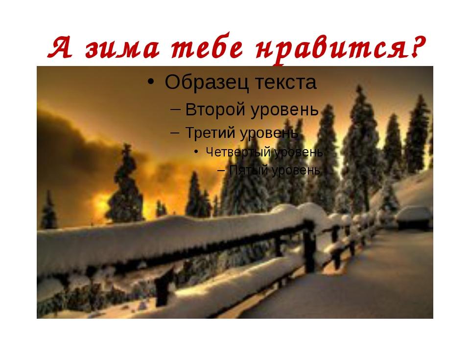 А зима тебе нравится?