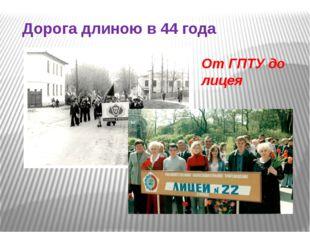 Дорога длиною в 44 года От ГПТУ до лицея
