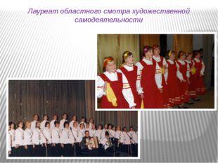 Лауреат областного смотра художественной самодеятельности
