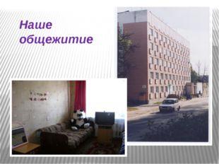 Наше общежитие