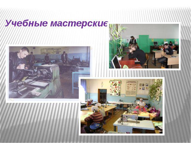Учебные мастерские