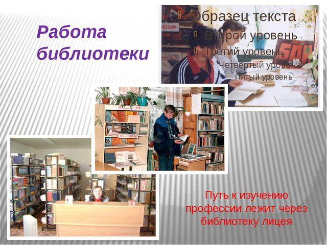 Работа библиотеки Путь к изучению профессии лежит через библиотеку лицея
