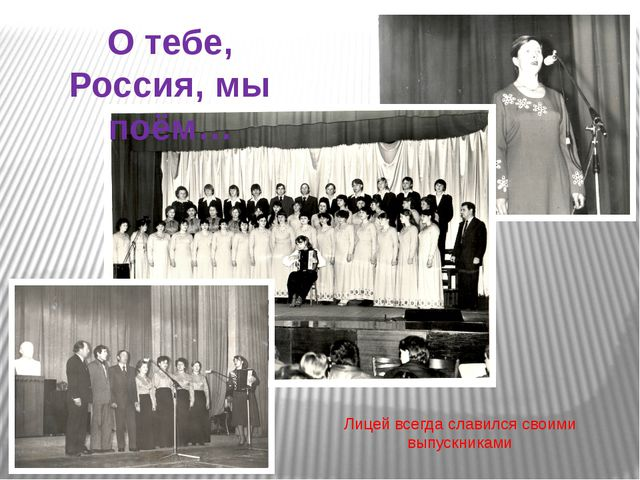 О тебе, Россия, мы поём… Лицей всегда славился своими выпускниками