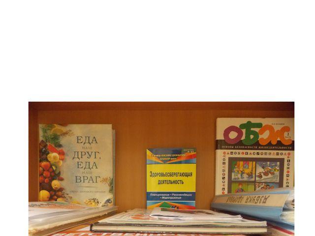 1-й раздел Познавательная деятельность: работа клуба «Если хочешь быть здоро...