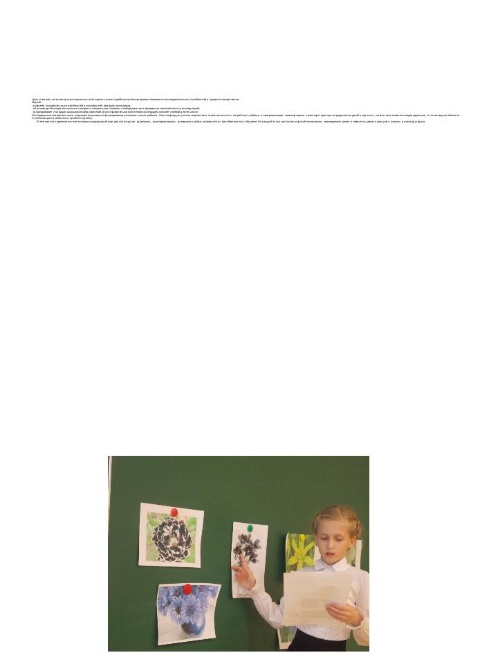 Цель: развитие интеллектуально-творческого потенциала личности ребёнка путём...