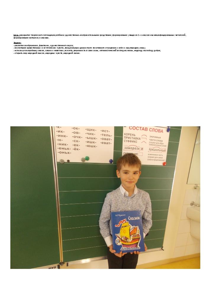 Цель: раскрытие творческого потенциала ребёнка художественно-изобразительным...