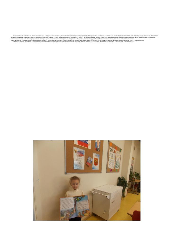 Огромная роль в нравственном становлении личности младшего школьника принад...