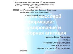 Средства массовой информации: информирование и предвыборная агитация Краваль