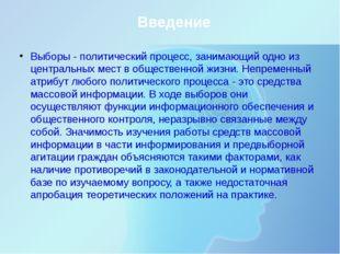 Введение Выборы - политический процесс, занимающий одно из центральных мест в