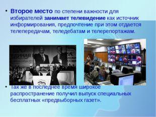 Второе место по степени важности для избирателей занимает телевидение как ист