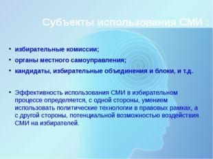 Субъекты использования СМИ : избирательные комиссии; органы местного самоупра