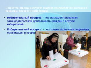 1) Понятие, формы и условия ведения предвыборной агитации в средствах массово