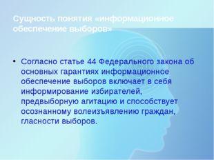 Сущность понятия «информационное обеспечение выборов» Согласно статье 44 Феде