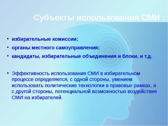 Субъекты использования СМИ : избирательные комиссии; органы местного самоупра...