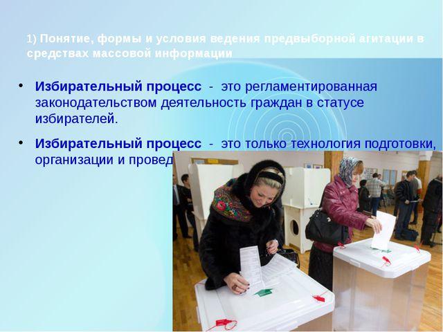 1) Понятие, формы и условия ведения предвыборной агитации в средствах массово...