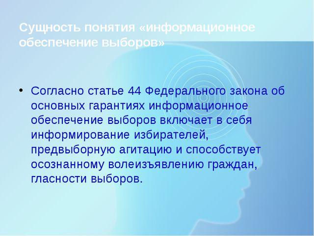 Сущность понятия «информационное обеспечение выборов» Согласно статье 44 Феде...
