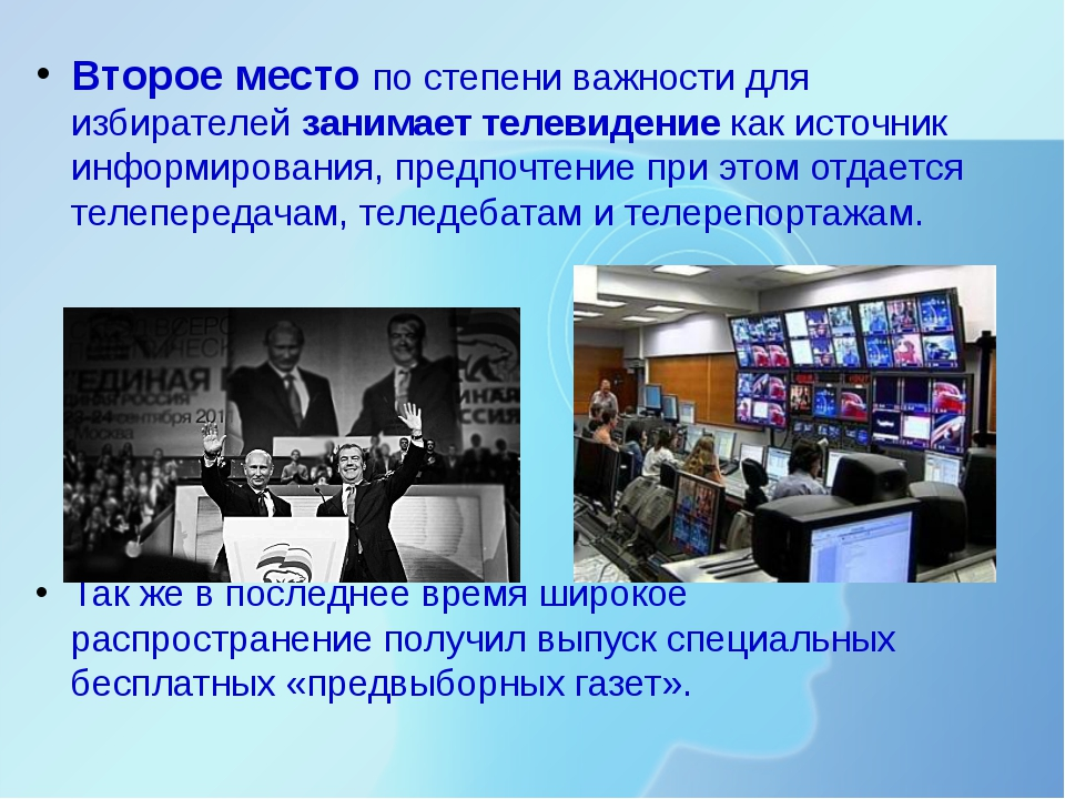 Второе место по степени важности для избирателей занимает телевидение как ист...