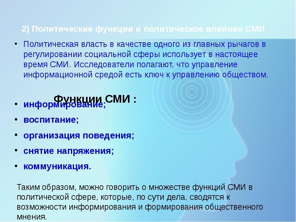 2) Политические функции и политическое влияние СМИ Политическая власть в каче...
