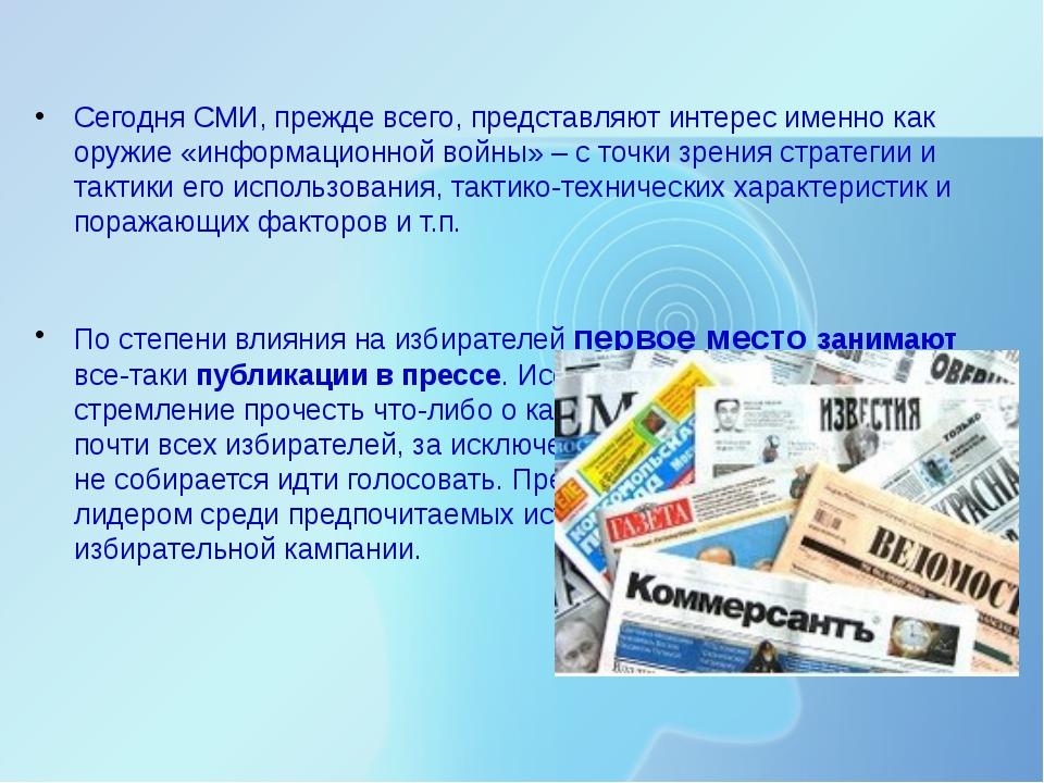Сегодня СМИ, прежде всего, представляют интерес именно как оружие «информацио...