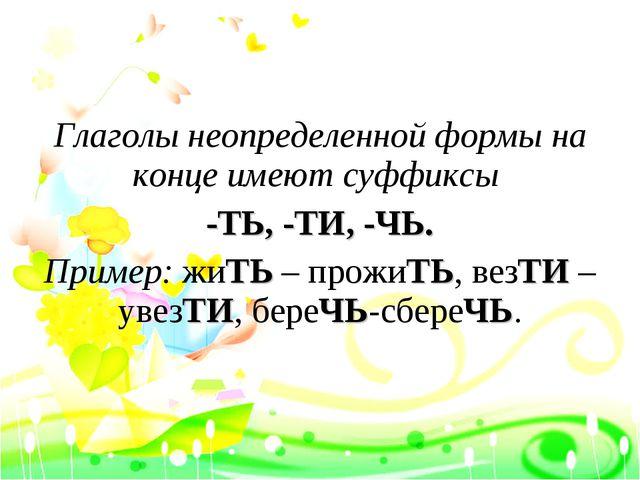 Глаголы неопределенной формы на конце имеют суффиксы -ТЬ, -ТИ, -ЧЬ. Пример: ж...