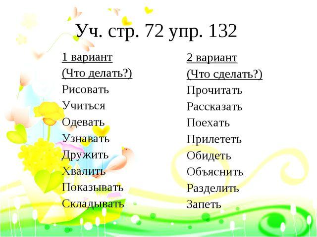Уч. стр. 72 упр. 132 1 вариант (Что делать?) Рисовать Учиться Одевать Узнават...