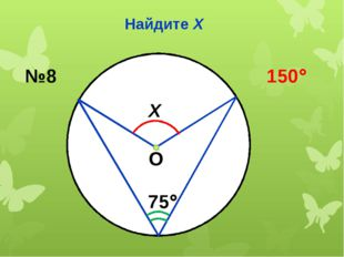 Найдите Х Х 75 №8 150 О