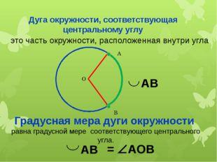Дуга окружности, соответствующая центральному углу это часть окружности, расп