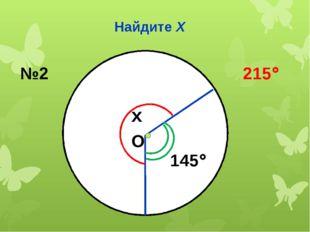 Найдите Х x 145 №2 215 О