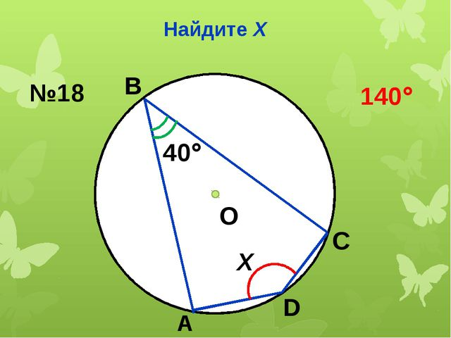 Найдите Х О 40 Х В А С D №18 140