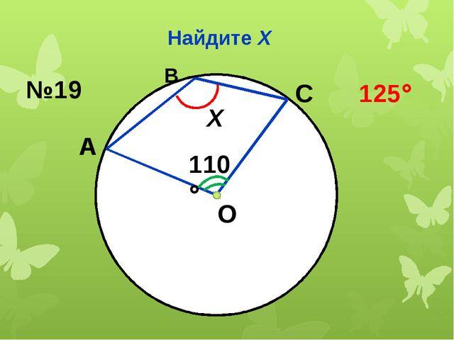 Найдите Х О 110 Х А С В №19 125