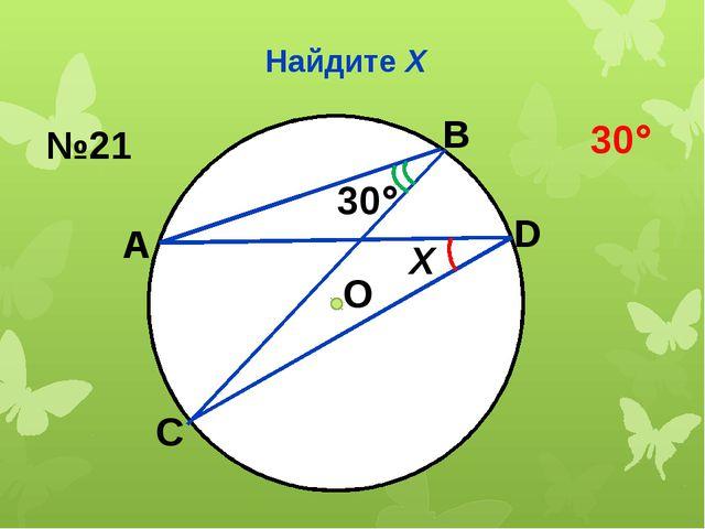 Найдите Х О 30 Х №21 30 А В С D