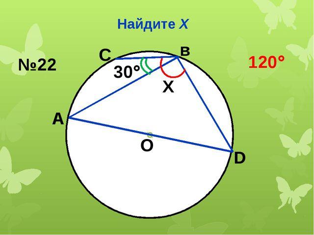 Найдите Х О 30 Х А С в D №22 120