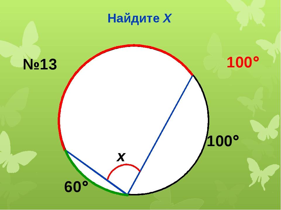Найдите Х 60 100 x №13 100