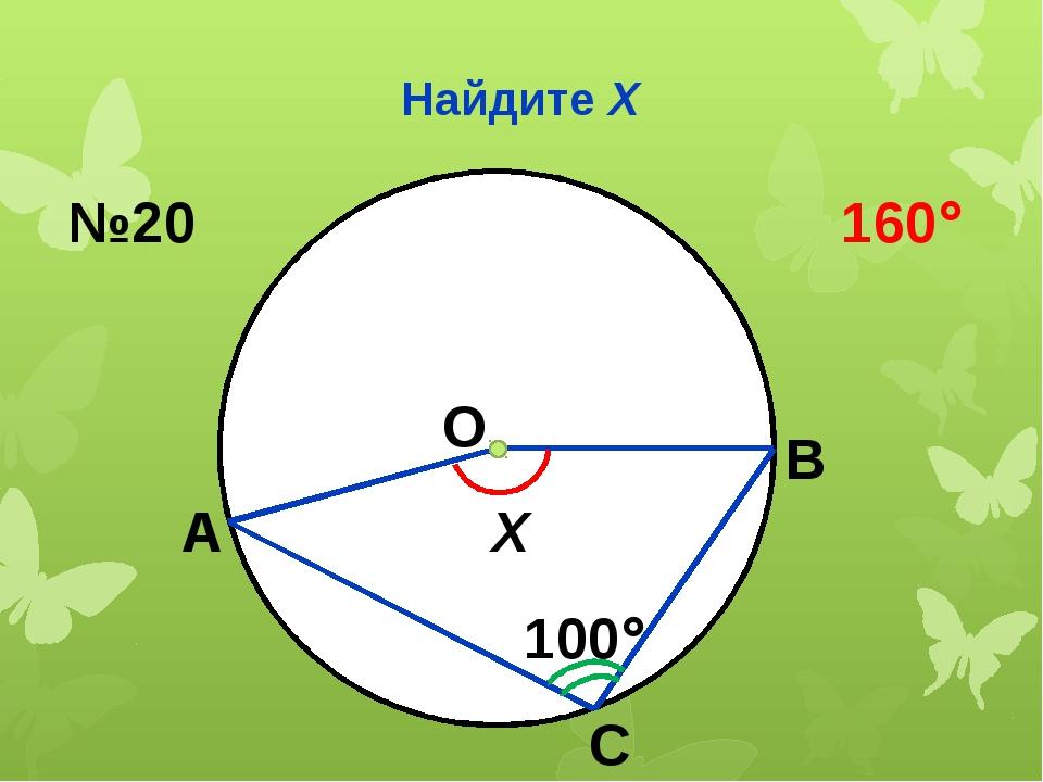 Найдите Х О 100 Х А В С №20 160