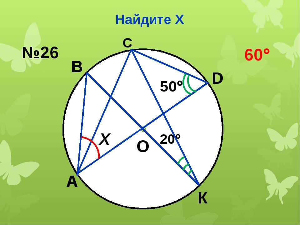Найдите Х В К А D О С Х 50 20 №26 60