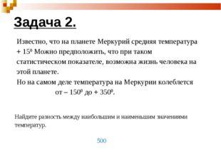 Задача 2. Известно, что на планете Меркурий средняя температура + 150 Можно п