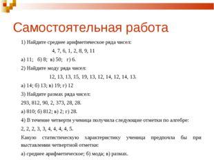 Самостоятельная работа 1) Найдите среднее арифметическое ряда чисел: 4, 7, 6,