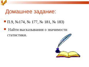 Домашнее задание: П.9, №174, № 177, № 181, № 183) Найти высказывания о значим