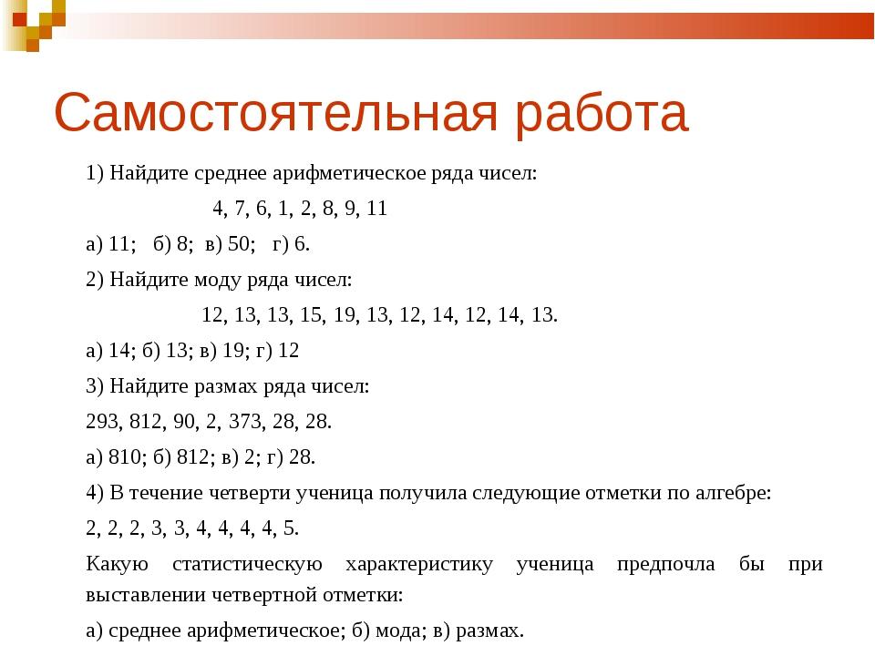 Самостоятельная работа 1) Найдите среднее арифметическое ряда чисел: 4, 7, 6,...