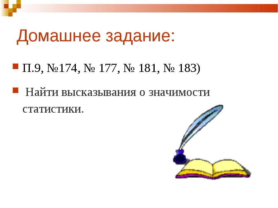 Домашнее задание: П.9, №174, № 177, № 181, № 183) Найти высказывания о значим...