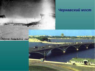 Чернавский мост