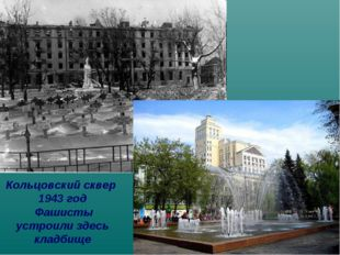Кольцовский сквер 1943 год Фашисты устроили здесь кладбище