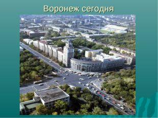 Воронеж сегодня