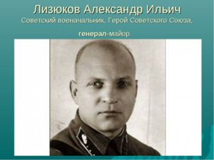 Лизюков Александр Ильич Советский военачальник, Герой Советского Союза, генер