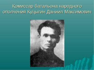 Комиссар батальона народного ополчения Куцыгин Даниил Максимович