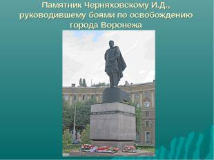 Памятник Черняховскому И.Д., руководившему боями по освобождению города Ворон